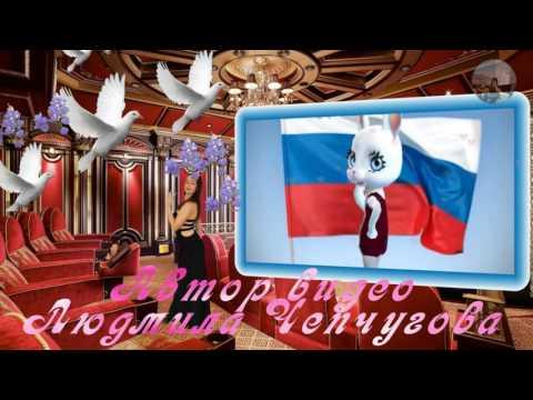 C праздником поздравляю Всех россиян от души Будьте России достойны Во всех делах хороши