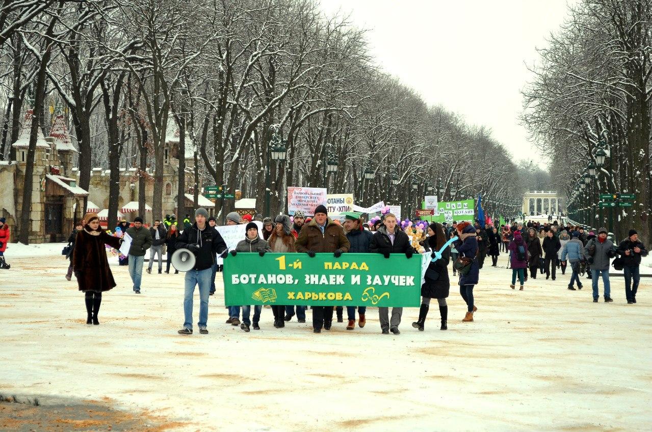 День студента в парке Горького