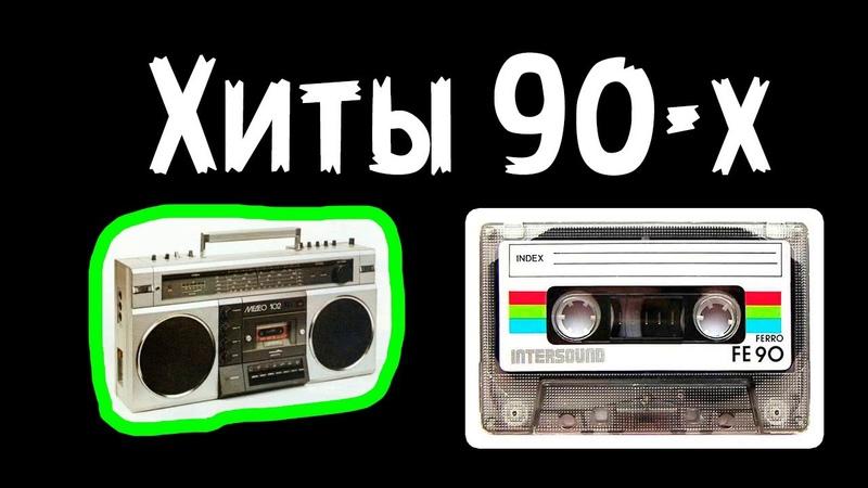Песни 90-х годов русские. Хиты того времени