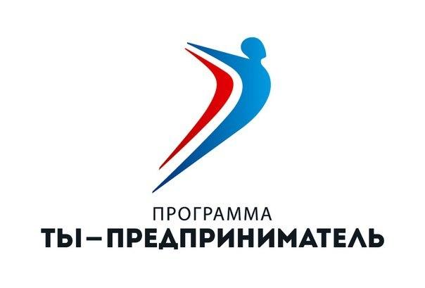 Региональный этап федеральной программы «Ты - предприниматель»