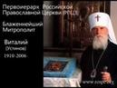 Митрополит Виталий Устинов о февральской революции