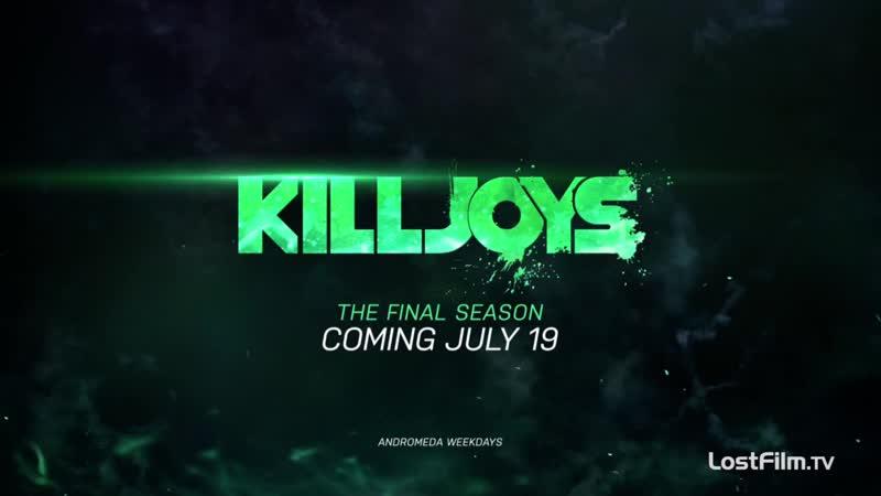 Озвученный трейлер пятого сезона «Киллджойс»