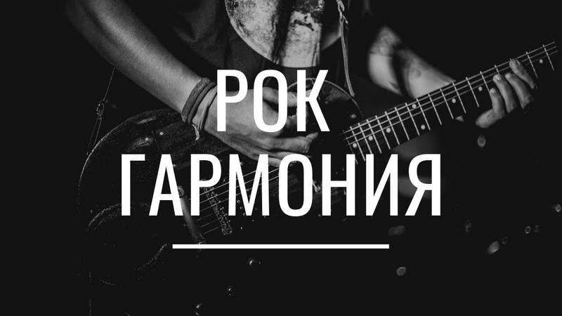 Рок-гармония 2 - Оборот I-VIIb-IV