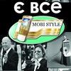 Сеть магазинов Mobistyle Poltava