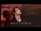Закат Сатурна (Fanfic-trailer) [Jiwon] [BOBBY] [iKON]
