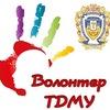 Волонтер ТДМУ