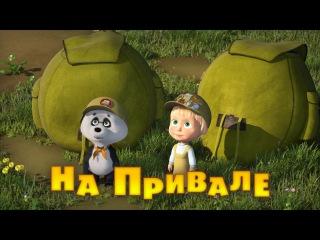 Маша и Медведь - На привале (Трейлер 2) Премьера 57 серии!