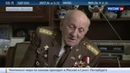 Новости на Россия 24 • Военная история Георгий Мозеш - венгерский солдат с русской душой