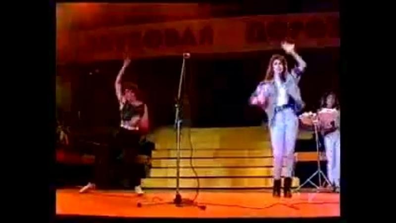 С. Разина ,,Принцесса мечты 1989.