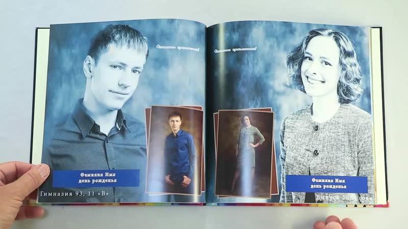 Книга выпускника 26х26 см для 9 11 класса
