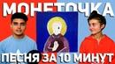 МОНЕТОЧКА - Песня за 10 минут НА КОЛЕНКЕ