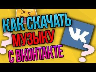 как скачать музыку из Вконтакте всего за пару минут (без программ и кода страницы)
