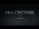 Игра престолов 7 сезон - Русский Трейлер 2 2017 _ MSOT