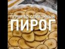 Грушево-сливочный пирог
