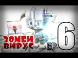 Зомби Вирус: Эпизод 6 (Копатель Machinima)