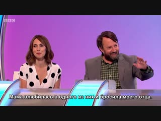 Would i lie to you series 12 episode 8 [русские субтитры]