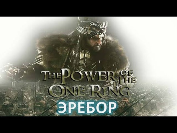 RotWK ➤ The Power of the One Ring - Эребор [Обзор]