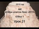 Юбки класса Люкс 2015 Юбка 1 Урок №21
