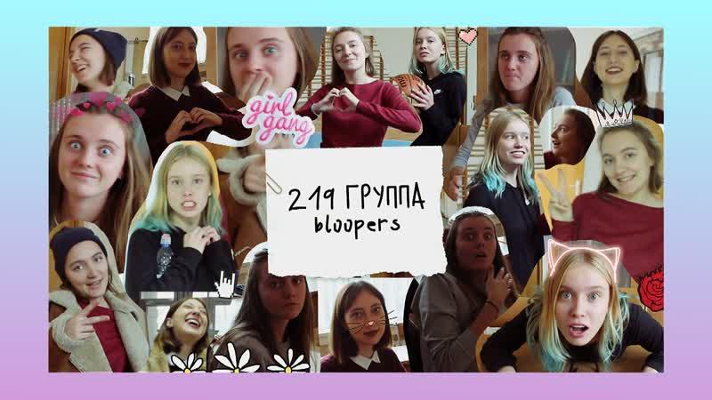 219 ГРУППА - bloopers