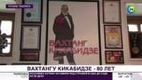 Юбилей Мимино Вахтангу Кикабидзе 80