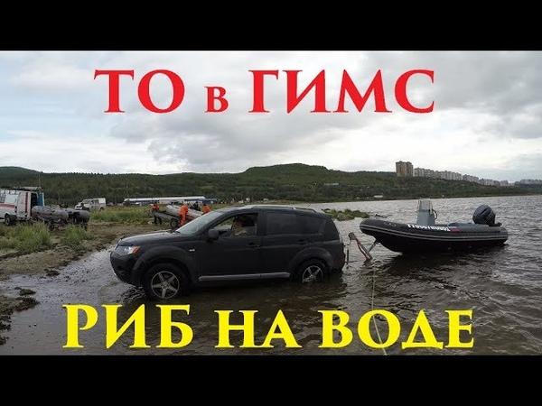Техосмотр в ГИМС РИБ Буревестник -530 Inspection in GIMS rib Petrel -530