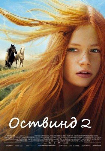 Восточный ветер (дилогия)
