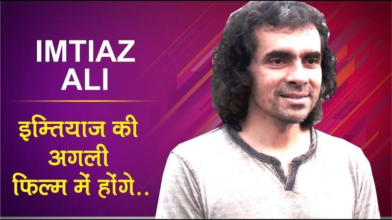 Imtiaz Ali Ne Ki Apni Next Film Ki Announcement Laila Majnu Sajid Ali
