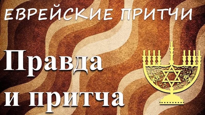 Еврейские притчи - Правда и притча