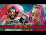 Премьера клипа! Тимати feat. Егор Крид - Гучи (ft.и) Gucci