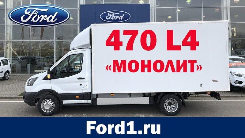 НОВЫЙ 2018 FORD TRANSIT ФОРД ТРАНЗИТ ФУРГОН ПРОМТОВАРНЫЙ МОНОЛИТ 470