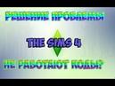 НЕ РАБОТАЮТ КОДЫ НА НАВЫКИ SIMS4 | РЕШЕНИЕ ПРОБЛЕМЫ СИМС4 | ОТВЕТ НАЙДЕН:✔|Sims 4 ВРЕМЕНА ГОДА