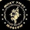 Клуб Пиранья - Москва.Тайский бокс, Бокс.