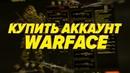 59 ранг за 100 рублей с донатом Купить аккаунт Варфейс Проверка магазина аккаунтов Warface