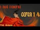 Fsg Reborn О, мой генерал Oh My General - 14 серия