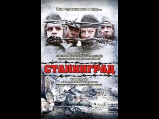 Фильм Сталинград смотреть онлайн бесплатно в хорошем качестве