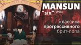 Mansun