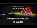 Вебинар команды ПАРОВОЗ PRIZM 08 09 18 Биржа ПАРОВОЗА ПРИЗМ