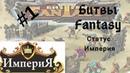 Битвы Fantasy Статус Империя Колдун против Некроманта
