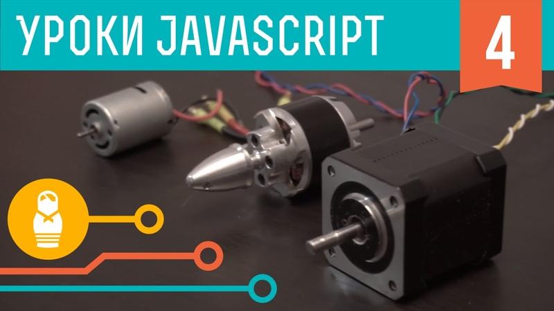 Управление моторами на JavaScript. Уроки JavaScript 4