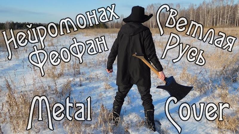 Нейромонах Феофан Светлая Русь metal cover by VeaR