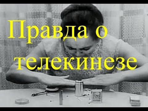 Правда о телекинезе Нинель Кулагина наука физика Катющик ТВ ★ ✔