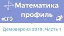 Демонстрационный вариант от ФИПИ Часть 1 ЕГЭ 2019 по математике профиль