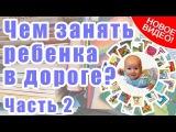 Чем занять ребенка в дороге? Часть 2: книжки, пособия по развитию, книжки с наклей ...