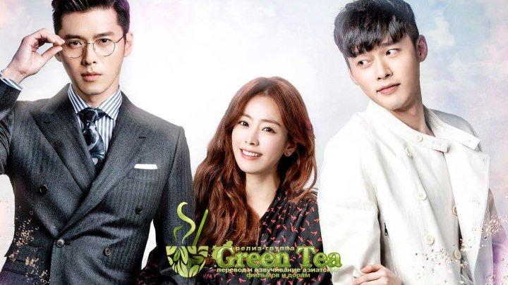 [GREEN TEA] Хайд, Джекилл и я e01