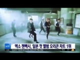 180523 EXO CBX @ MBC Morning News