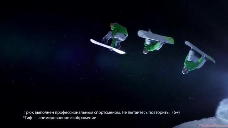 Реклама МегаФон Сочи 2014 - любимым гифками, щедрыми лайками...mp4