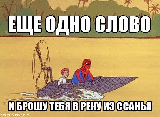 человек паук прикольные картинки:
