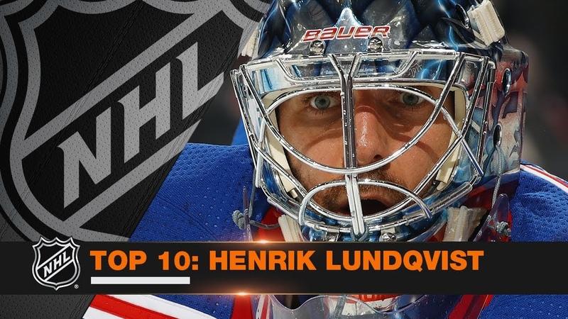 Top-10 сэйвов Хенрика Лундквиста в сезоне 2017/18