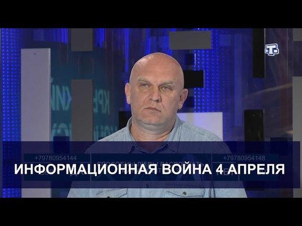 Информационная война 4 апреля эфир телеканала Миллет Технология лжи
