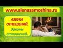 Азбука отношений. Этапы развития отношений. Тренинг семейных отношений. Психология Алена Самошина.